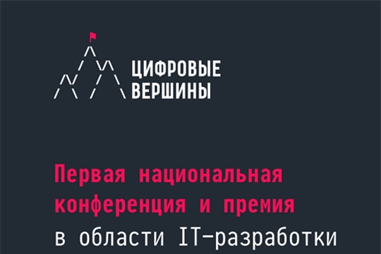 Проект «Мобильный волонтёр» вышел в финал конкурса национальной премии «Цифровые вершины»