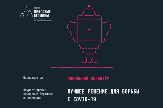 Проект «Мобильный Волонтёр» награжден дипломом лауреата премии «Цифровые Вершины 2020» за лучшее решение для борьбы с COVID-19.