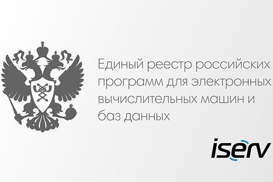 Комплексная система управления обходами «Мобильные сервисы» внесена в реестр отечественного ПО