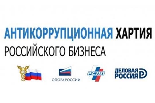 Компания «ИСЕРВ» присоединилась к Антикоррупционной хартии российского бизнеса