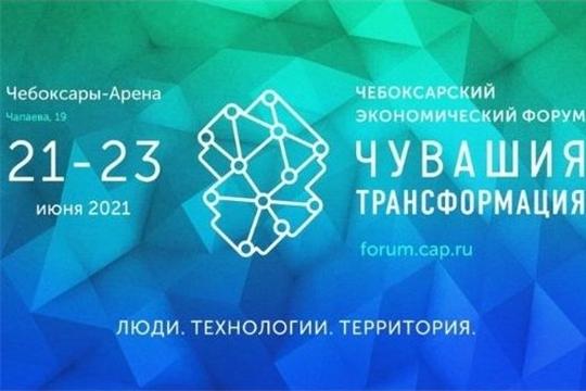 Завершился Чебоксарский экономический форум «Чувашия. Трансформация»
