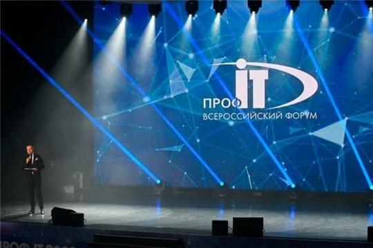 Решение «Мобильная цифровая платформа - конструктор решений» в финале конкурса региональных IT-проектов «ПРОФ-IT.2021»